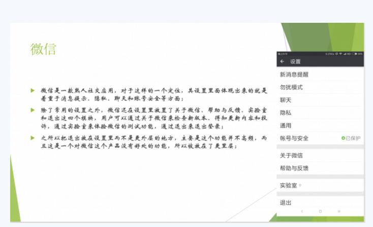 解析典型网站和app设置模块 app设置模块 典型网站 建站  第12张