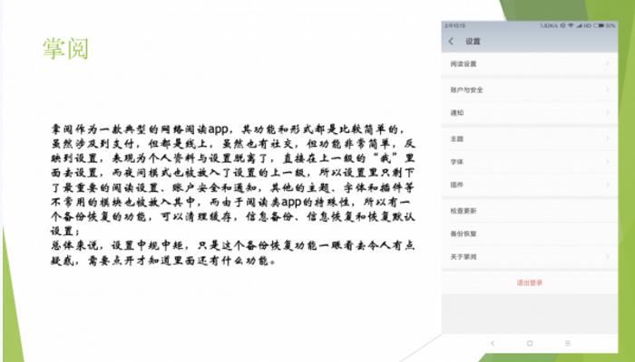 解析典型网站和app设置模块 app设置模块 典型网站 建站  第21张