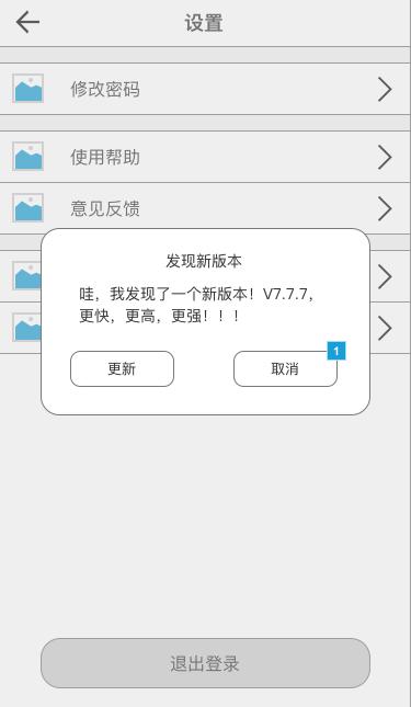 解析典型网站和app设置模块 app设置模块 典型网站 建站  第25张