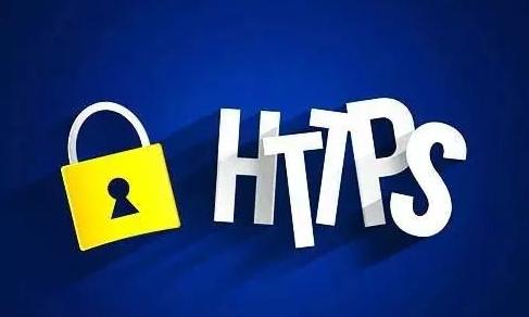 全站HTTPS没你想象的那么简单,电商网站兼顾安全与性能的踩坑小结