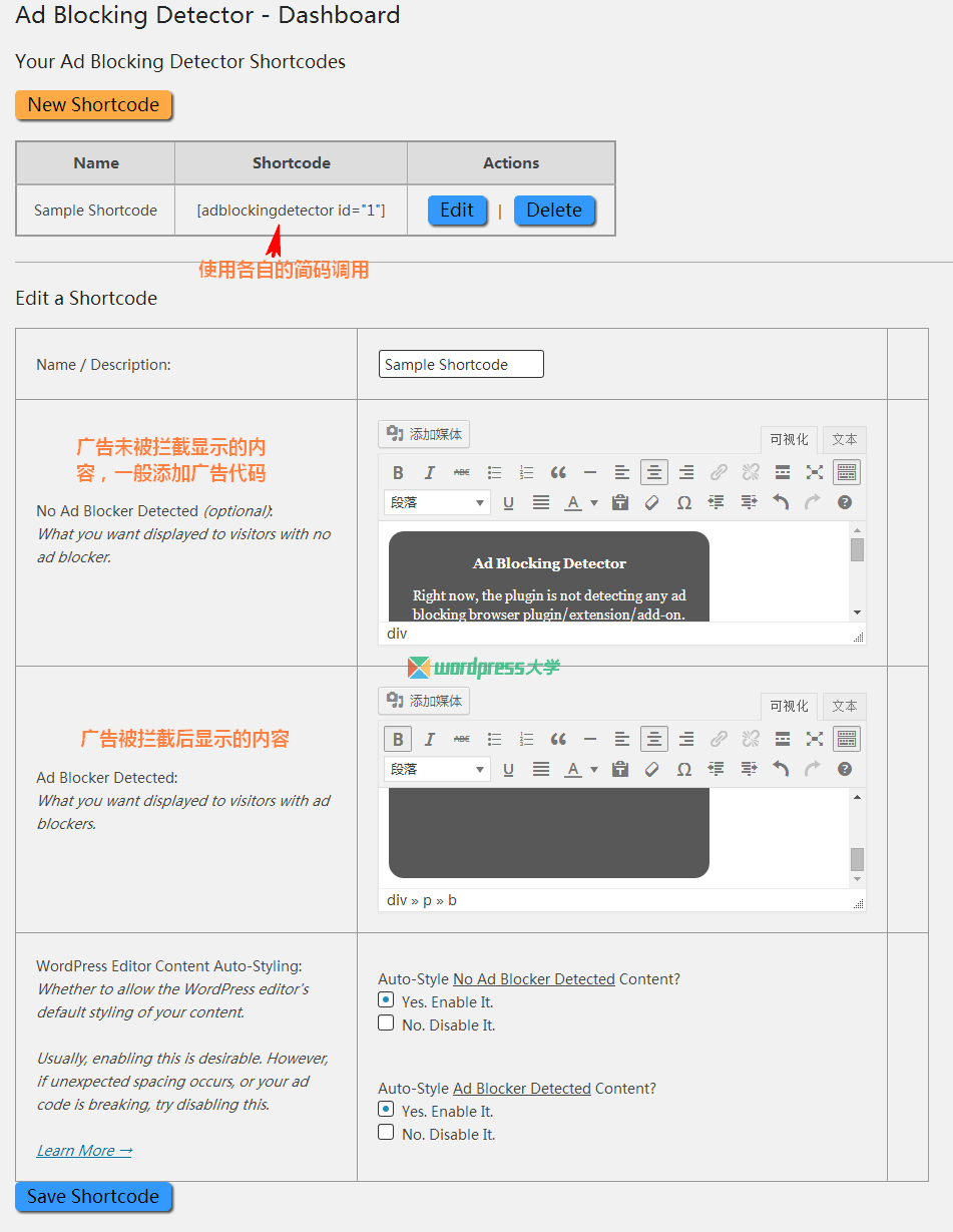 WordPress 广告拦截检测插件 Ad Blocking Detector WordPress基础教程 wordpress教程  第1张