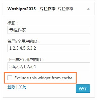 WordPress 小工具缓存输出 Widget Output Cache WordPress基础教程 wordpress教程  第1张