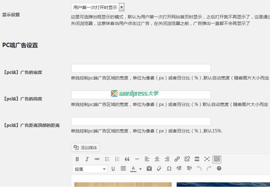 WordPress 首页弹窗广告插件:简单广告框 WordPress基础教程 wordpress教程  第2张