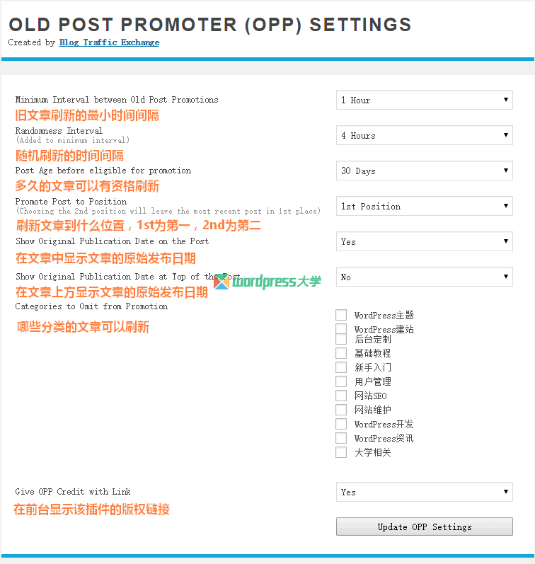 WordPress 随机刷新旧文章为新文章 Old Post Promoter WordPress基础教程 wordpress教程  第1张