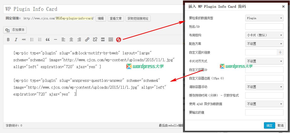 WordPress 使用 WP Plugin Info Card 在文章中自动获取插件/主题信息 WordPress基础教程 wordpress教程  第2张