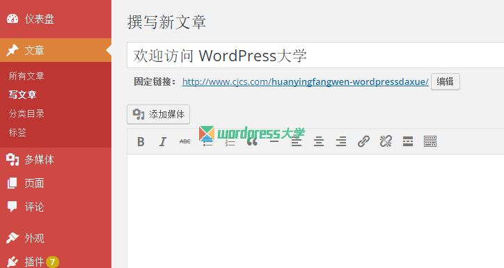 WordPress 自动转换中文链接为拼音 SO Pinyin Slugs WordPress基础教程 wordpress教程  第2张