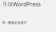"""解决升级 WordPress 时提示""""另一更新正在进行"""" WordPress基础教程 wordpress教程  第1张"""