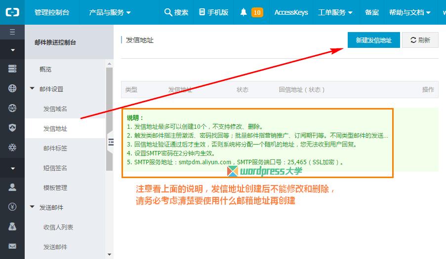 WordPress 使用阿里云邮件推送实现SMTP发送邮件  wordpress教程  第5张