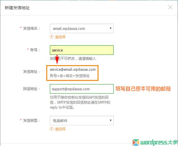 WordPress 使用阿里云邮件推送实现SMTP发送邮件  wordpress教程  第6张