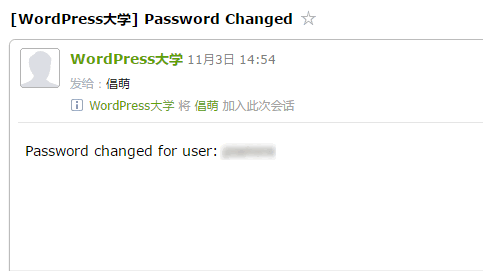 WordPress 禁止用户修改密码后给管理员发送邮件通知 WordPress基础教程 wordpress教程  第1张
