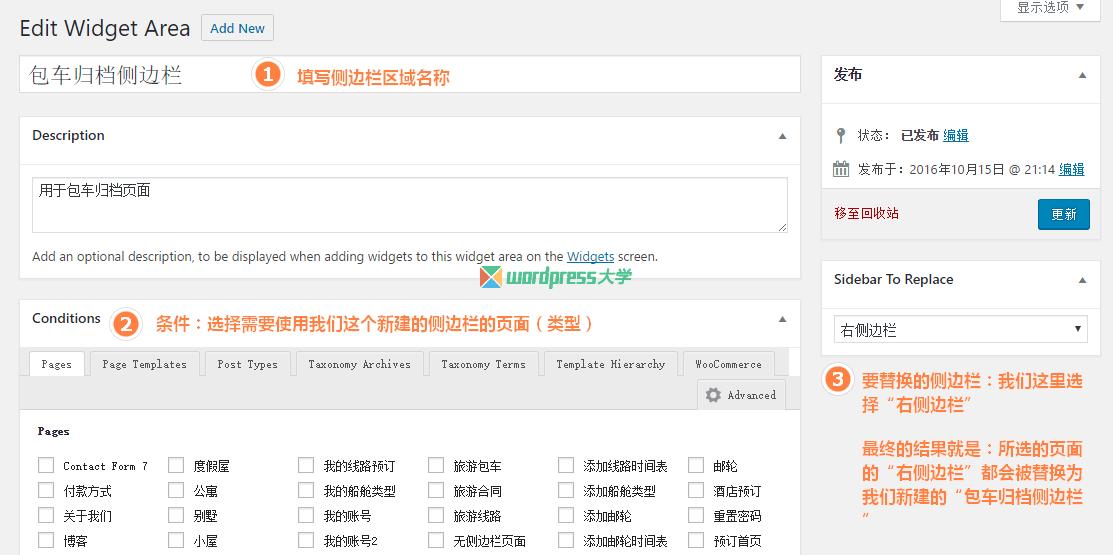 使用 WooSidebars 为不同的页面设置不同的侧边栏 WordPress基础教程 wordpress教程  第1张
