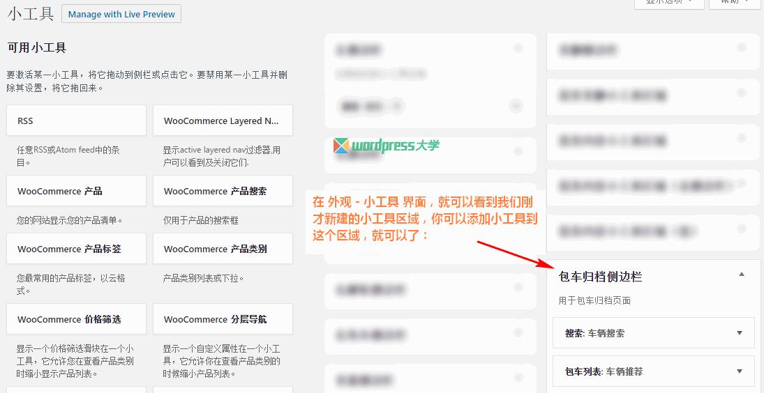 使用 WooSidebars 为不同的页面设置不同的侧边栏 WordPress基础教程 wordpress教程  第2张