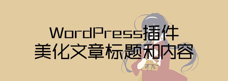 WordPress集成有字库字体插件美化文章标题和内容 WordPress基础教程 wordpress教程  第1张