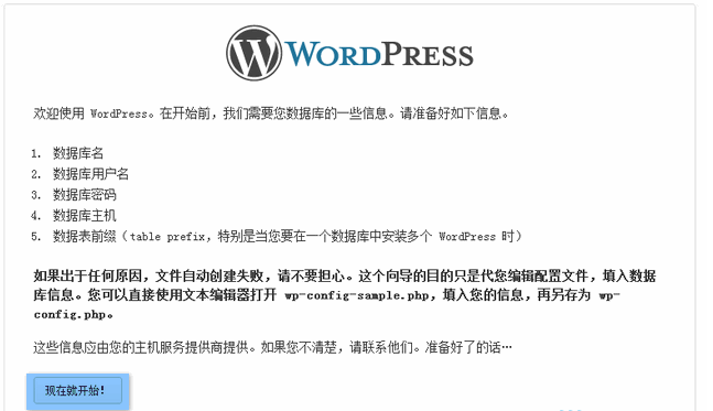 WordPress入门 之 如何安装WordPress WordPress新手入门 wordpress教程  第2张