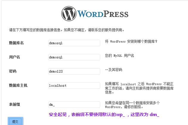 WordPress入门 之 如何安装WordPress WordPress新手入门 wordpress教程  第3张