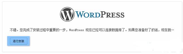 WordPress入门 之 如何安装WordPress WordPress新手入门 wordpress教程  第4张
