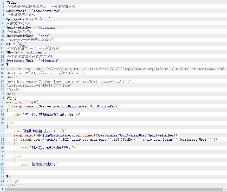 忘记WordPress登录密码?找回WordPress登录密码的方法 WordPress新手入门 wordpress教程  第1张