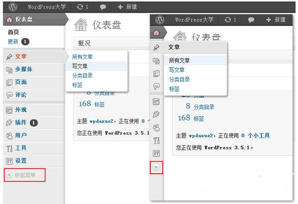 """WordPress入门 之 鲜为人知的后台""""小私密"""" WordPress新手入门 wordpress教程  第1张"""