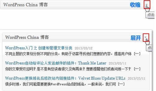 """WordPress入门 之 鲜为人知的后台""""小私密"""" WordPress新手入门 wordpress教程  第4张"""