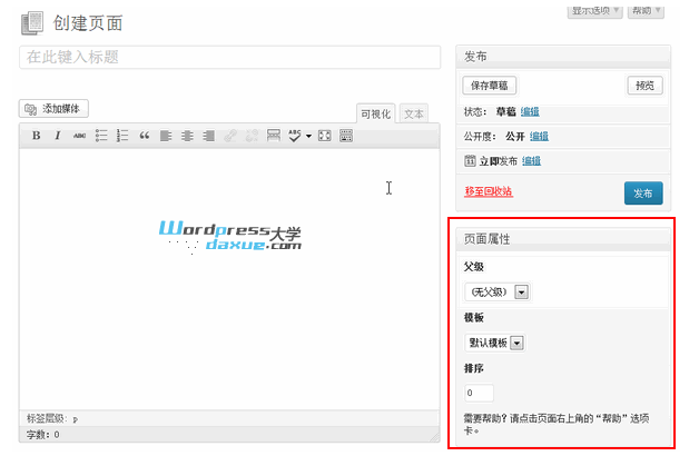 WordPress入门 之 新建页面和管理页面 WordPress新手入门 wordpress教程  第1张