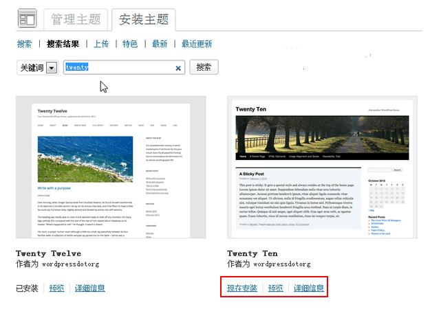WordPress入门 之 安装主题和插件 WordPress新手入门 wordpress教程  第2张