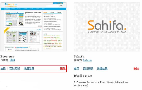 WordPress入门 之 安装主题和插件 WordPress新手入门 wordpress教程  第6张