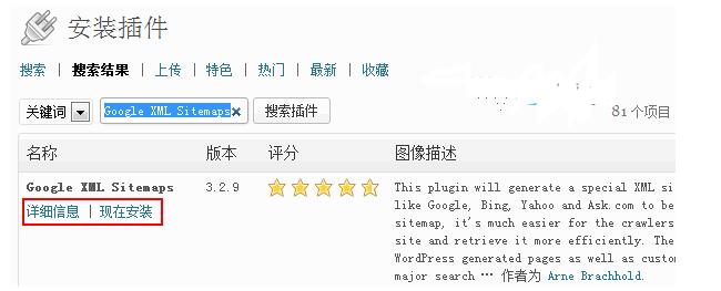 WordPress入门 之 安装主题和插件 WordPress新手入门 wordpress教程  第8张