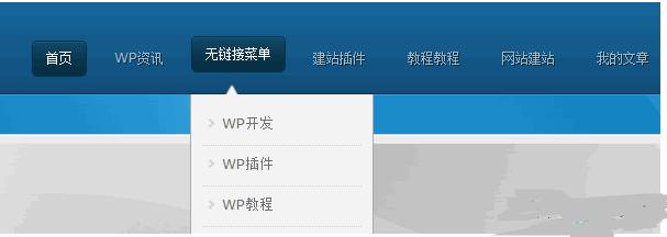 如何在WordPress菜单中添加一个无链接的菜单项 WordPress新手入门 wordpress教程  第1张