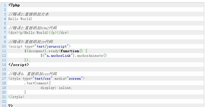 编辑WordPress主题的 functions.php 文件的注意事项 WordPress新手入门 wordpress教程  第4张
