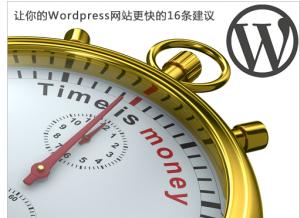 让你的WordPress网站更快的16条建议 WordPress新手入门 wordpress教程  第1张