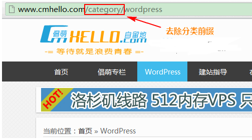 WordPress插件:WP No Category Base 去除分类Category目录 WordPress网站seo wordpress教程  第1张