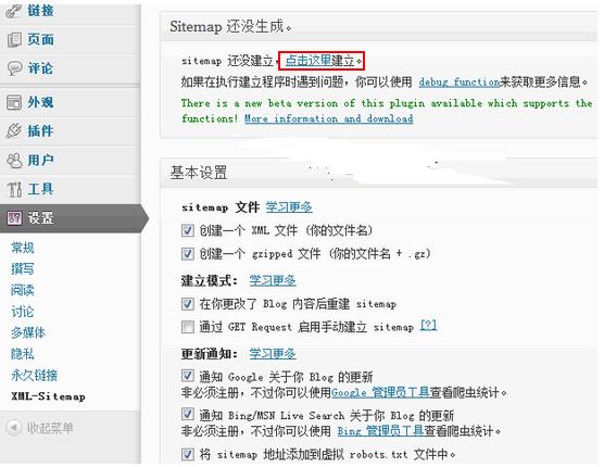 WordPress GoogLe网站地图生成插件:Google XML Sitemaps WordPress网站seo wordpress教程  第1张