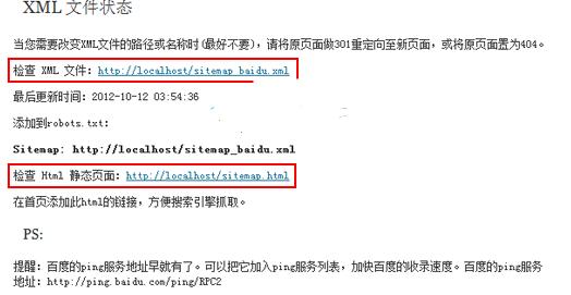 WordPress百度网站地图生成插件:Baidu Sitemap Generator WordPress网站seo wordpress教程  第2张