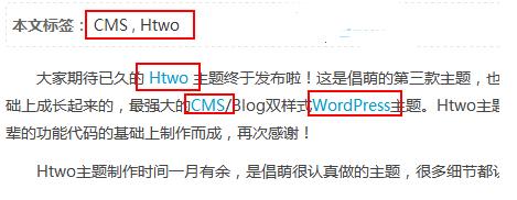 WordPress SEO插件:WP Keyword Link 给标签/关键词加链接 WordPress网站seo wordpress教程  第1张