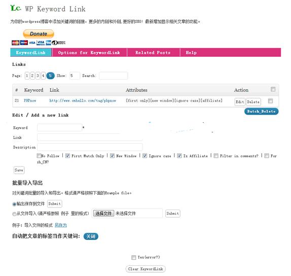 WordPress SEO插件:WP Keyword Link 给标签/关键词加链接 WordPress网站seo wordpress教程  第2张