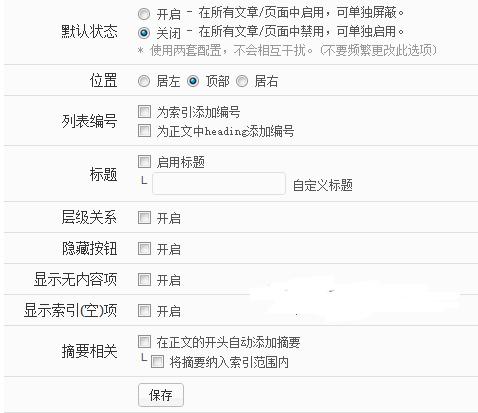 WordPress文章目录插件:Content Index for WordPress WordPress网站seo wordpress教程  第2张