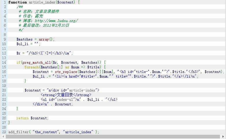WordPress非插件添加文章目录功能 WordPress网站seo wordpress教程  第1张