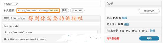 WordPress外链转内链插件:Simple URLs WordPress网站seo wordpress教程  第2张