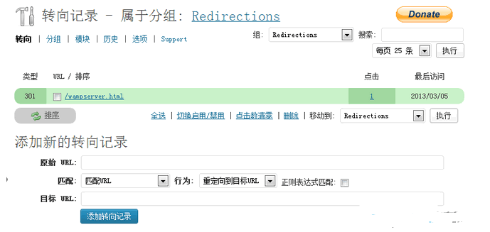 WordPress 301重定向插件:Redirection WordPress网站seo wordpress教程  第1张