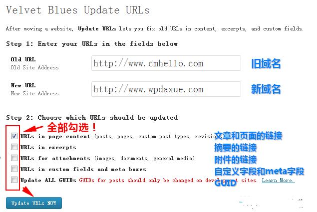 WordPress更换域名后修改站内链接插件:Velvet Blues Update URLs WordPress网站seo wordpress教程  第1张