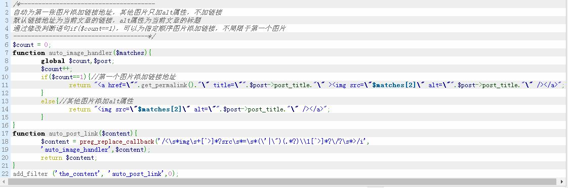 WordPress 文章图片自动添加当前文章链接 WordPress网站seo wordpress教程  第4张