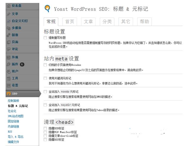 WordPress SEO插件:WordPress SEO by Yoast WordPress网站seo wordpress教程  第1张