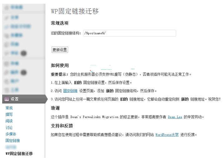 WordPress更改固定链接结构 旧链接自动301重定向到新链接 WordPress网站seo wordpress教程  第1张