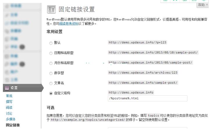 WordPress更改固定链接结构 旧链接自动301重定向到新链接 WordPress网站seo wordpress教程  第2张
