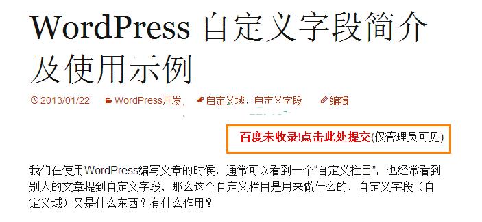 使用 baidu accept 插件检查百度是否已收录文章页面 WordPress新手入门 wordpress教程  第1张