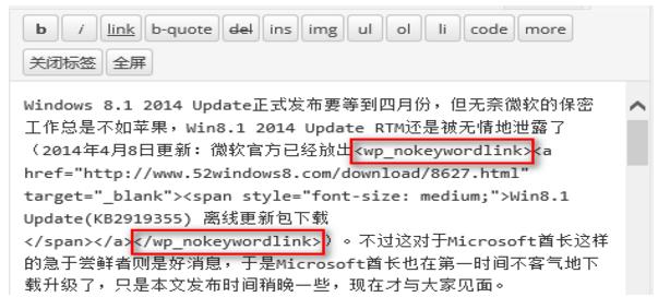 防止WP Keyword Link 自动使用关键词链接替换手动添加的链接 WordPress新手入门 wordpress教程  第4张