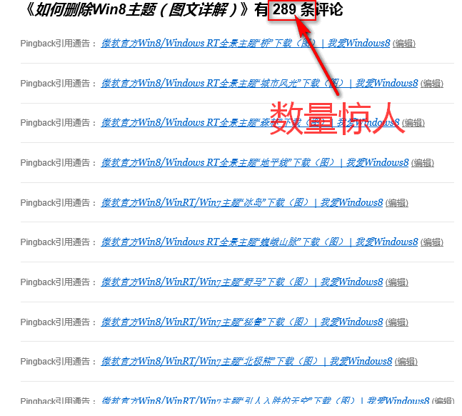 禁止WordPress向站内链接发送PingBack引用通告 WordPress网站seo wordpress教程  第1张