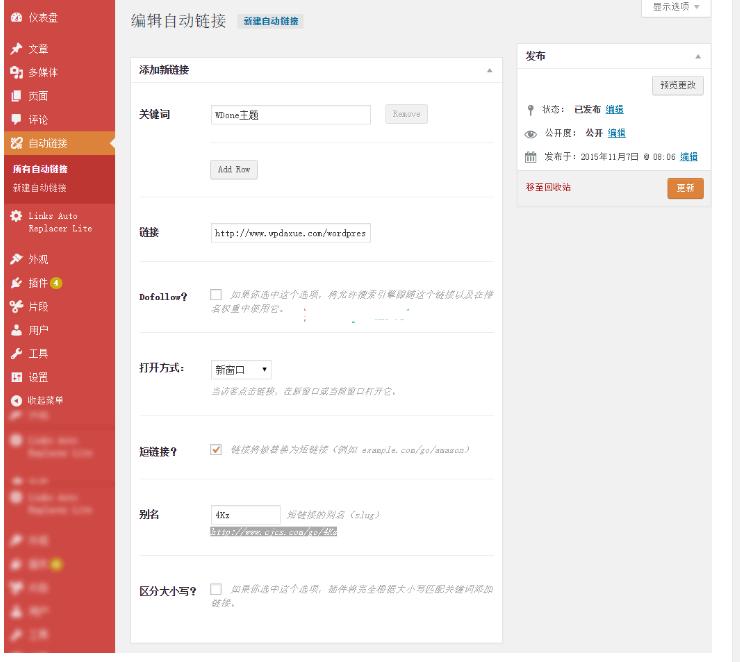 WordPress 自动给文章的关键词添加链接 Links Auto Replacer WordPress网站seo wordpress教程  第1张