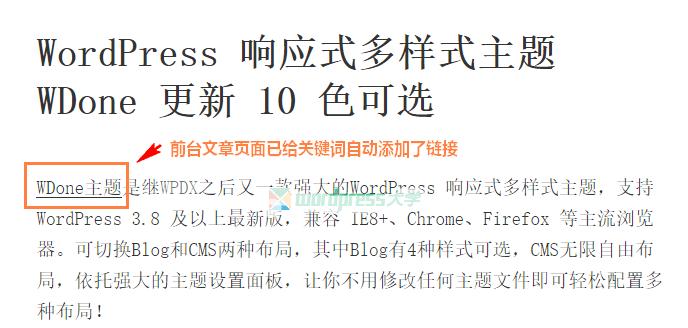 WordPress 自动给文章的关键词添加链接 Links Auto Replacer WordPress网站seo wordpress教程  第2张