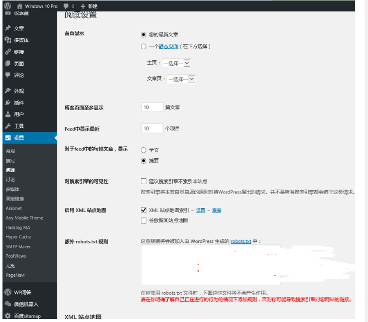 WordPress插件推荐:XML 站点地图 & 谷歌新闻订阅源 WordPress网站seo wordpress教程  第1张
